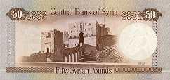 Сирия: 50 фунтов 1977-91 г.