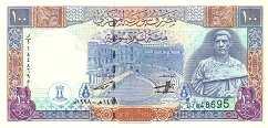 Сирия: 100 фунтов 1998 г.