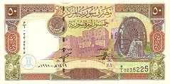 Сирия: 50 фунтов 1998 г.