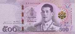 Таиланд: 500 батов (2018 г.)
