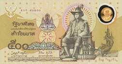 Таиланд: 500 батов юбилейная 1996 г.