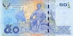 Таиланд: 50 батов (2012-16 г.) (подпись 87)