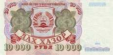 Таджикистан: 10000 рублей 1994 г.