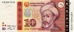 Таджикистан: 10 сомони 1999 (2013) г.