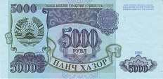 Таджикистан: 5000 рублей 1994 г.