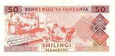 Танзания: 50 шиллингов (1993 г.)