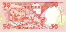 Танзания: 50 шиллингов (1985 г.)