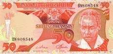 Танзания: 50 шиллингов (1986 г.)