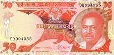 Танзания: 50 шиллингов (1992 г.)
