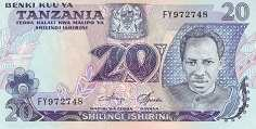 Танзания: 20 шиллингов (1978 г.)