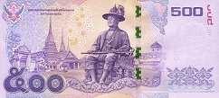 Таиланд: 500 батов (2013-16 г.)