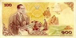 Таиланд: 100 батов юбилейная 2011 г.