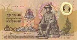 Таиланд: 500 батов юбилейная 1996 г. (подпись 66)