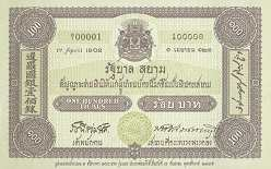 Таиланд: 100 батов юбилейная 2002 г.