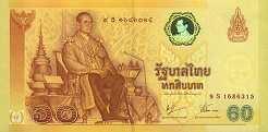 Таиланд: 60 батов юбилейная 2006 г.
