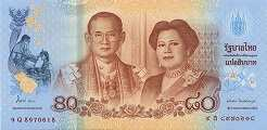 Таиланд: 80 батов юбилейная 2012 г.