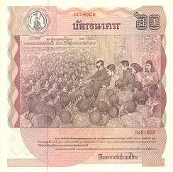 Таиланд: 60 батов юбилейная 1987 г.