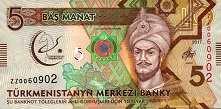 Туркменистан: 5 манат 2017 г. (юбилейная)