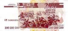 Приднестровье: 200 рублей 2004 г.