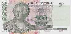 Приднестровье: 500 рублей 2004 г.