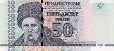 Приднестровье: 50 рублей 2007 г.