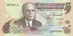 Тунис: 5 динаров 1973 г.
