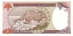 Тунис: 1 динар 1980 г.
