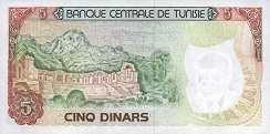 Тунис: 5 динаров 1980 г.