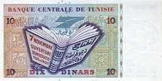 Тунис: 10 динаров 1994 г.