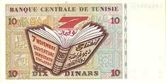 Тунис: 10 динаров 1994 (1997) г.