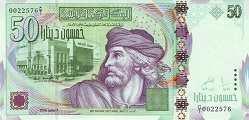Тунис: 50 динаров 2008 г.