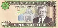 Туркменистан: 10000 манат 2003 г.