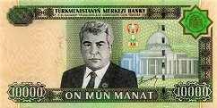 Туркменистан: 10000 манат 2005 г.