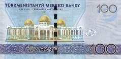 Туркменистан: 100 манат 2014 г.
