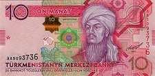 Туркменистан: 10 манат 2012 г.