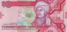 Туркменистан: 10 манат 2009 г.