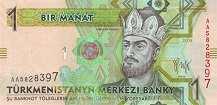 Туркменистан: 1 манат 2009 г.