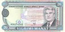 Туркменистан: 20 манат (1993 г.)