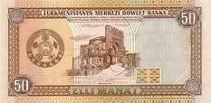 Туркменистан: 50 манат (1993 г.)