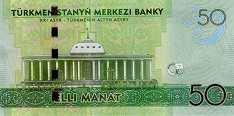 Туркменистан: 50 манат 2014 г.