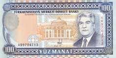 Туркменистан: 100 манат (1993 г.)