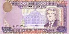 Туркменистан: 5000 манат 1996 г.