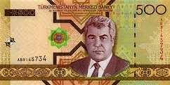 Туркменистан: 500 манат 2005 г.