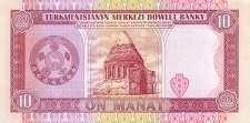 Туркменистан: 10 манат (1993 г.)