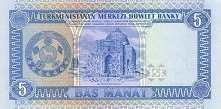Туркменистан: 5 манат (1993 г.)