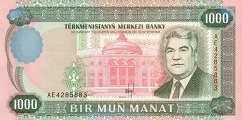 Туркменистан: 1000 манат 1995 г.