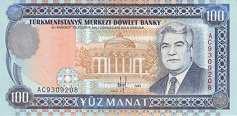 Туркменистан: 100 манат 1995 г.