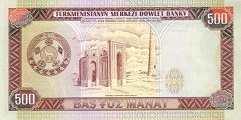 Туркменистан: 500 манат 1995 г.