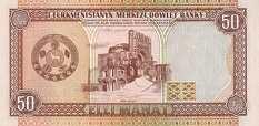 Туркменистан: 50 манат 1995 г.