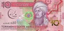 Туркменистан: 10 манат 2017 г. (юбилейная)